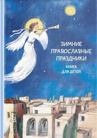 Наталия Волкова, Зимние православные праздники. Книга для детей