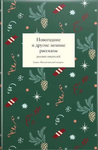 Сборник, Татьяна Стрыгина, Новогодние и другие зимние рассказы русских писателей