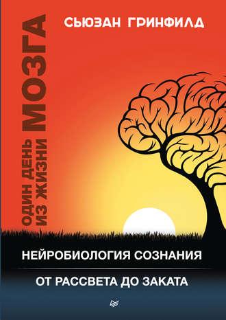 Сьюзан Гринфилд, Один день из жизни мозга. Нейробиология сознания от рассвета до заката