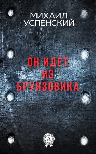 Михаил Успенский, Он идет из Брунзовика