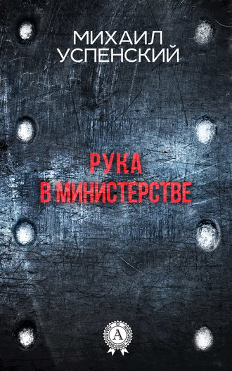 Михаил Успенский, Рука в министерстве