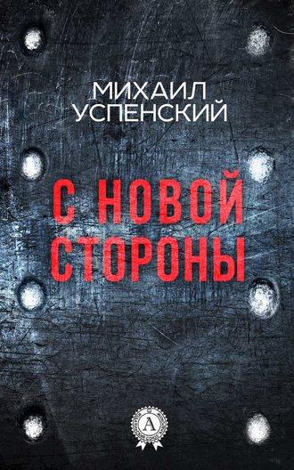 Михаил Успенский, С новой стороны