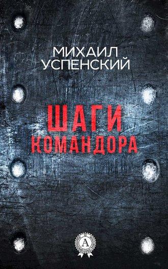 Михаил Успенский, Шаги командора