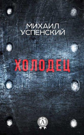 Михаил Успенский, Холодец