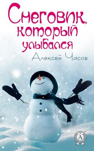 Алексей Часов, Снеговик, который улыбался