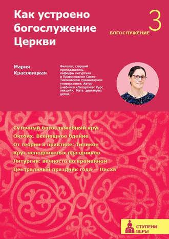 Мария Красовицкая, Как устроено богослужение Церкви. Третья ступень. Богослужение