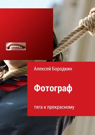 Алексей Бородкин, Фотограф. Тяга к прекрасному