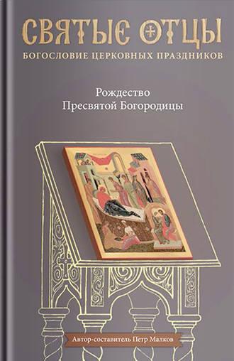 Антология, Петр Малков, Рождество Пресвятой Богородицы. Антология святоотеческих проповедей