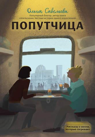Ольга Савельева, Попутчица. Рассказы о жизни, которые согревают