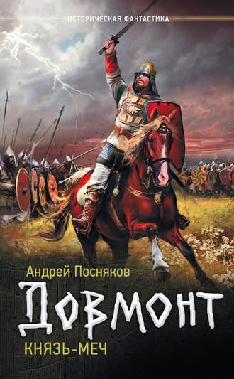 Андрей Посняков, Довмонт. Князь-меч