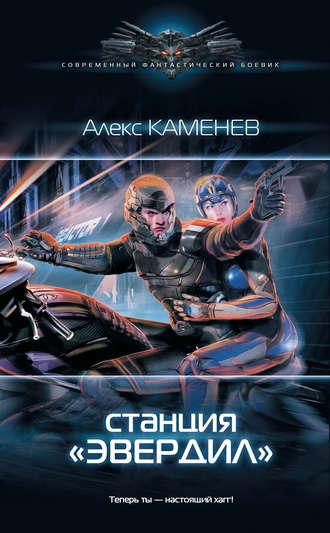 Алекс Каменев, Станция «Эвердил»