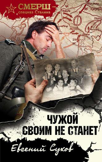 Евгений Сухов, Чужой своим не станет