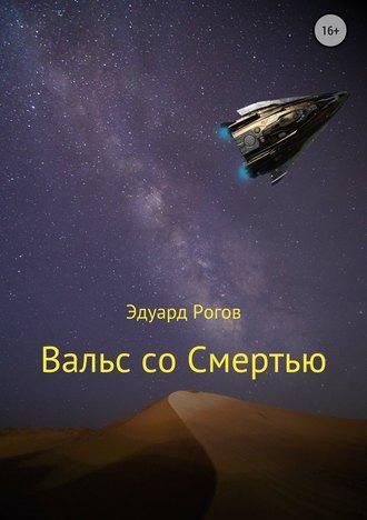 Эдуард Рогов, Вальс со Смертью
