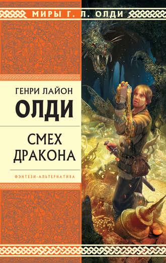 Генри Олди, Смех дракона (сборник)