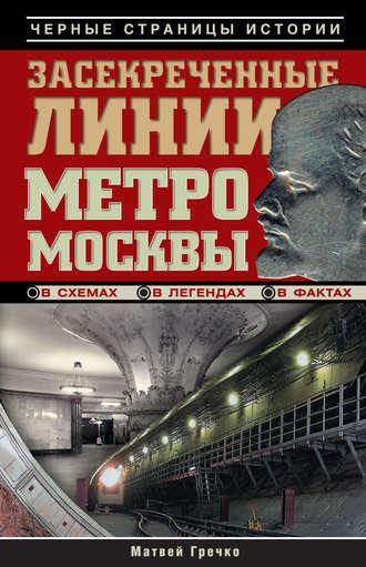 Матвей Гречко, Засекреченные линии метро Москвы в схемах, легендах, фактах