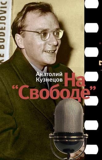 Анатолий Кузнецов, На «Свободе»