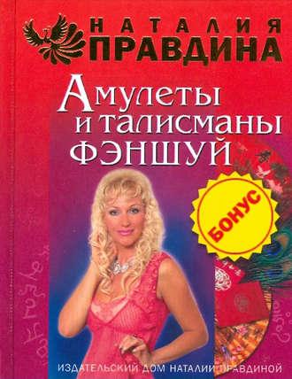 Наталия Правдина, Амулеты и талисманы фэншуй