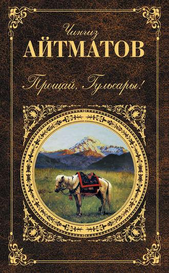 Чингиз Айтматов, Прощай, Гульсары! (сборник)
