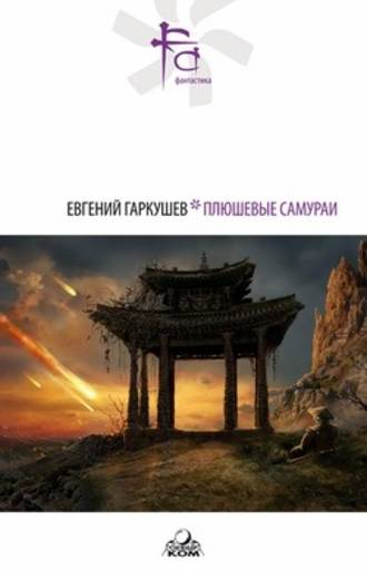 Евгений Гаркушев, Плюшевые самураи (сборник)