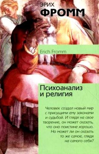 Эрих Фромм, Психоанализ и религия