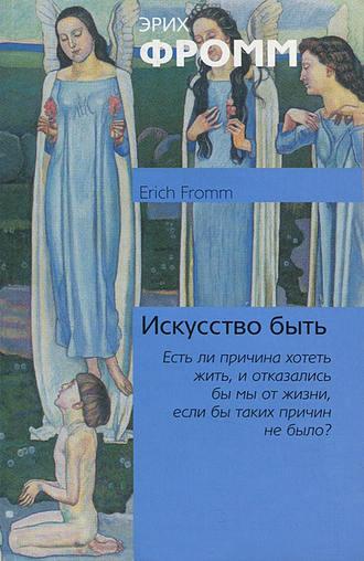 Эрих Фромм, Искусство быть