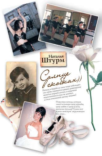 Наталья Штурм, Солнце в скобках, или Любовь цвета роз