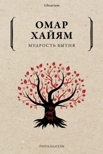 Омар Хайям, Игорь Голубев, Рубаи. Полное собрание