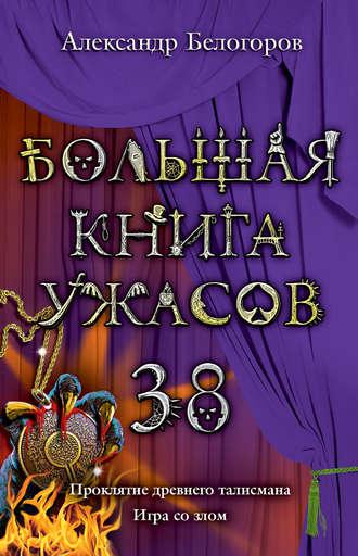 Александр Белогоров, Проклятие древнего талисмана