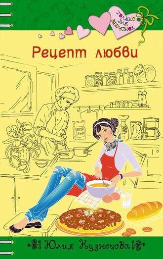 Юлия Кузнецова, Рецепт любви