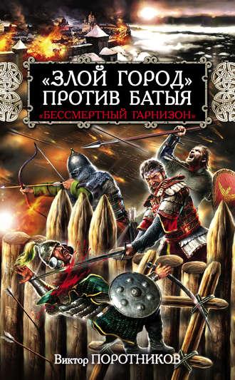 Виктор Поротников, «Злой город» против Батыя. «Бессмертный гарнизон»