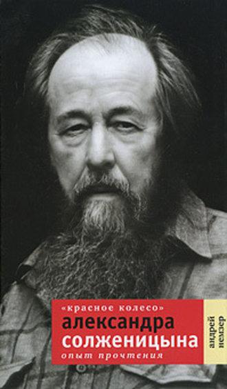 Андрей Немзер, «Красное Колесо» Александра Солженицына. Опыт прочтения