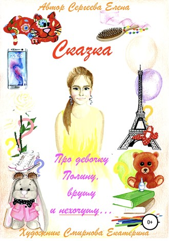 Елена Сергеева, Про девочку Полину, врушу и нехочушу…