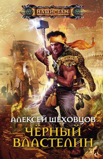 Алексей Шеховцов, Чёрный властелин