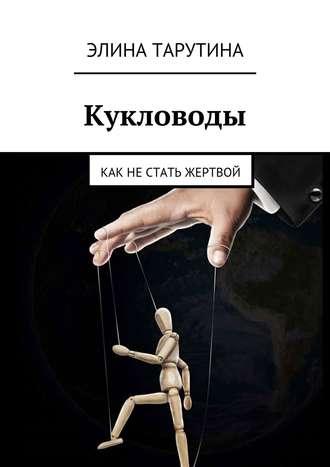 Элина Тарутина, Кукловоды. Как нестать жертвой