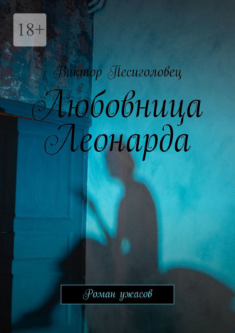 Виктор Песиголовец, Любовница Леонарда. Роман ужасов