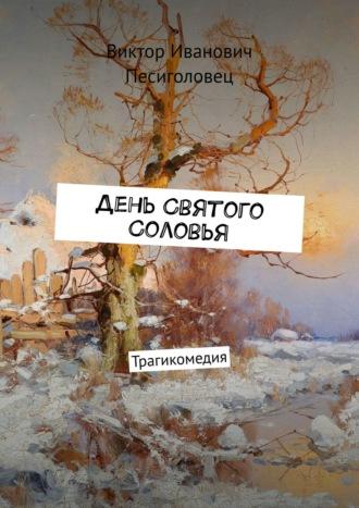 Виктор Песиголовец, День Святого Соловья. Иронический детектив