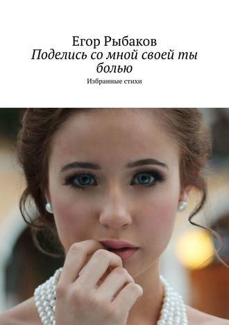 Егор Рыбаков, Поделись сомной своей тыболью. Избранные стихи