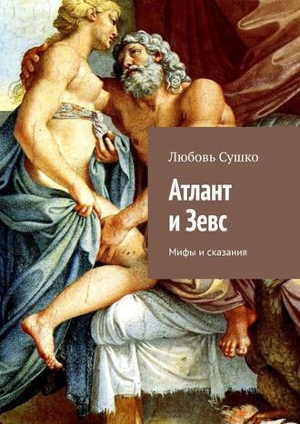 Любовь Сушко, Атлант иЗевс. Мифы исказания