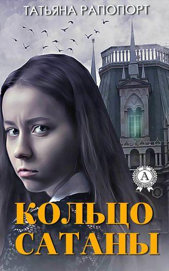 Татьяна Рапопорт, Кольцо сатаны