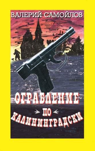 Валерий Самойлов, Ограбление по-калининградски