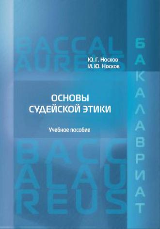 Игорь Носков, Юрий Носков, Основы судейской этики