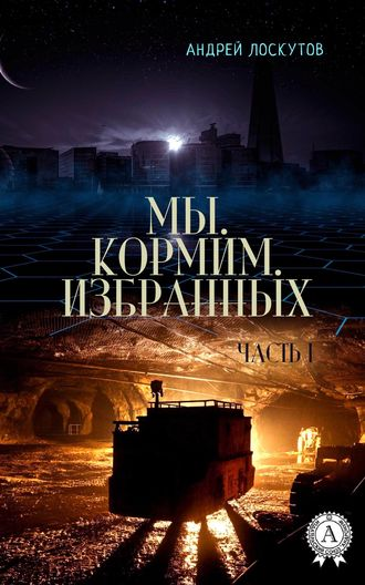 Андрей Лоскутов, Мы. Кормим. Избранных. Часть I