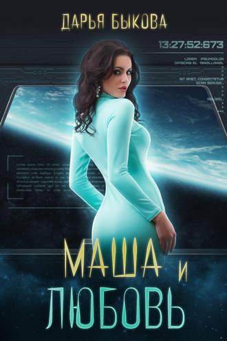 Дарья Быкова, Маша и любовь