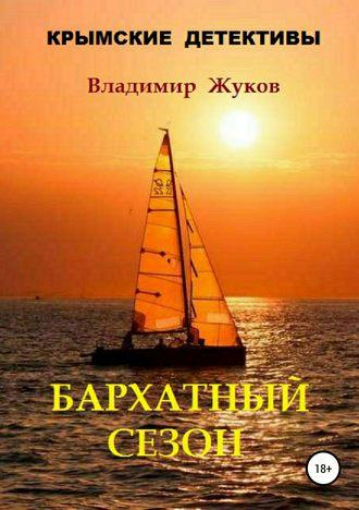 Владимир Жуков, Бархатный сезон
