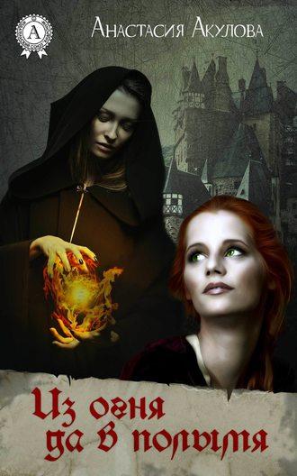 Анастасия Акулова, Из огня да в полымя