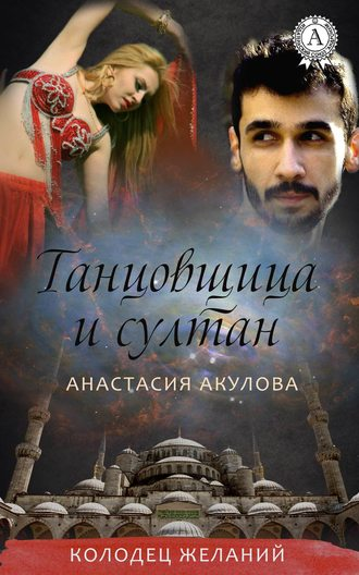 Анастасия Акулова, Танцовщица и султан