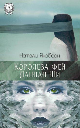 Натали Якобсон, Королева фей Ланнан Ши