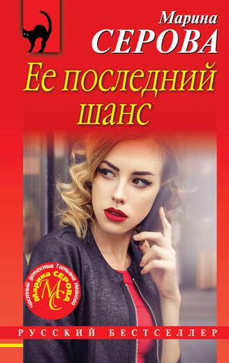 Марина Серова, Ее последний шанс