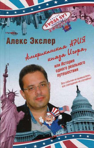 Алекс Экслер, Американская ария князя Игоря, или История одного реального путешествия