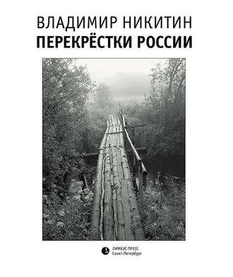 Владимир Никитин, Перекрёстки России